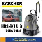 【代引き不可】【KARCHER ケルヒャー】 業務用温水高圧洗浄機 HDS 4/7 U G 50HZ / 60HZ *車上渡し品