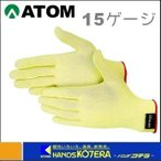【ATOM アトム】 耐切創手袋(薄手) ケブラーSD 15ゲージ HG-15