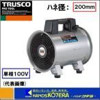 【代引き不可】【TRUSCO トラスコ】ハンディジェット 送風機 HJF-200 単相100V ハネ径:200mm