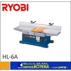 【RYOBI リョービ】 プロ用ツール 小型手押しカンナ HL-6A 100V、5.9A、550W