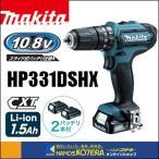 【makita マキタ】10.8V 充電式震動ドライバドリル HP331DSHX 1.5Ah電池2個+充電器+ケース付
