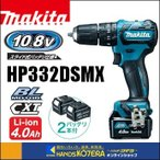 【makita マキタ】10.8V 充電式震動ドライバドリル HP332DSMX 4.0Ah電池2個+充電器+ケース付