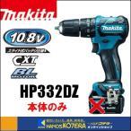 【マキタ makita】 10.8V 充電式震動ドライバドリル HP332DZ 本体のみ (電池・充電器・ケース別売り)
