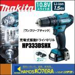 マキタ Makita  充電式震動ドライバドリル HP333DSHX