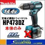 【makita マキタ】14.4V充電式震動ドライバドリル HP473DZ 本体のみ(電池・充電器・ケース別売り)