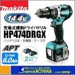 【在庫あり】【makita マキタ】14.4V充電式震動ドライバドリル HP474DRGX(6.0Ah電池2個+充電器+ケース付)