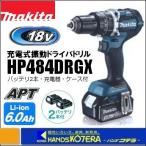 【makita マキタ】18V充電式震動ドライバドリル HP484DRGX(6.0Ah電池2個+充電器+ケース付)