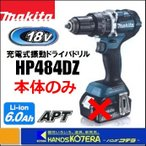 【makita マキタ】18V充電式震動ドライバドリル HP484DZ 本体のみ(電池・充電器・ケース別売り)