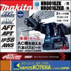 【makita マキタ】28mm充電式ハンマドリル 36V(40Vmax) HR001GZK 本体+ケース付 SDSplus(バッテリ・充電器・ビット別売)