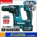 【makita マキタ】16mm充電式ハンマドリル 10.8V HR166DSMX(4.0Ahバッテリ2本・充電器・ケース付)