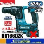 【メーカー欠品中・納期未定】【makita マキタ】16mm充電式ハンマドリル 10.8V HR166DZK(本体のみ)※バッテリ・充電器別売