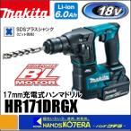 【makita マキタ】17mm充電式ハンマドリル 18V HR171DRGX(SDSplus)※6.0Ahバッテリ・充電器・ケース付