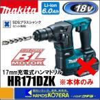 【makita マキタ】17mm充電式ハンマドリル 18V HR171DZK(SDSplus)本体のみ ※ケース付