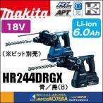 【makita マキタ】充電式ハンマドリル18V HR244DRGX(青)/HR244DRGXB(黒) SDSプラスシャンク 6.0Ahバッテリ2個+充電器+ケース付 (ビット別売)