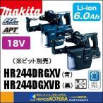 【makita マキタ】充電式ハンマドリル集じんシステム付 18V HR244DRGXV(青)/HR244DGXVB(黒)[DX01付] 6.0Ahバッテリ2個+充電器+ケース付