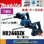 【makita マキタ】充電式ハンマドリル18V HR244DZK(青)/HR244DZKB(黒) 本体のみ ケース付 SDSプラスシャンク (バッテリ、充電器、ビット別売)
