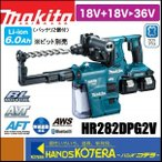マキタ 28mm充電式ハンマドリル 6.0Ah HR282DPG2V 集じんシステム付
