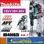 マキタ HR400DZK 18Vx2 36V 40mmSDS-MAXAVT充電式ハンマドリル