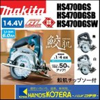 マキタ Makita  充電式マルノコ HS470DGS 本体  奥行21cm 本体  高さ34cm 本体  幅44cm