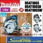 マキタ Makita  充電式マルノコ HS471DGS 奥行21 高さ34 幅44cm