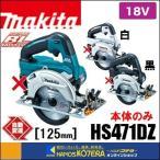 【makita マキタ】125mm充電式丸のこ(マルノコ) HS471DZ 本体のみ (充電器・バッテリー・ケース別売)