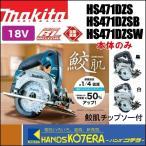 マキタ 18V 充電式マルノコ HS471DZS 鮫肌チップソー付属