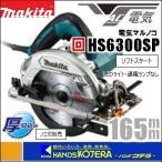 【makita マキタ】165mm電気マルノコ(シンプルタイプ)HS6300SP ※ノコ刃別売