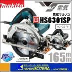 【makita マキタ】165mm電気マルノコ(高輝度LEDライト付)HS6301SP ※ノコ刃別売 全2カラー