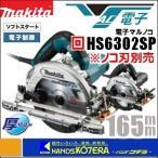 【makita マキタ】165mm電子マルノコ HS6302SP ※ノコ刃別売 全2カラー