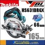 【makita マキタ】165mm充電式丸のこ(マルノコ) HS631DRGX 6.0Ah 青 充電器・バッテリー2本・システムケース付