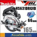 【makita マキタ】165mm充電式丸のこ(マルノコ) HS631DRGXB 6.0Ah 黒 充電器・バッテリー2本・システムケース付