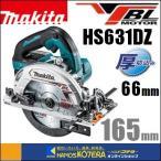 【makita マキタ】165mm充電式丸のこ(マルノコ) HS631DZ 本体のみ 青 充電器・バッテリー・システムケース別売