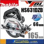 【makita マキタ】165mm充電式丸のこ(マルノコ) HS631DZB 本体のみ 黒 充電器・バッテリー・システムケース別売