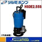 【代引き不可】【ツルミ】 水中ポンプ 水中泥水ポンプ(50Hz/60Hz) 単相100V HSDE2.55S