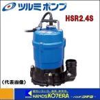 【代引き不可】【ツルミ】 水中ポンプ 一般工事排水用ハイスピンポンプ(50Hz/60Hz) 単相100V HSR2.4S