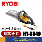 【RYOBI リョービ】 ヘッジトリマ HT-3840 超高級刃 刈込幅:380mm