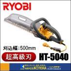 【RYOBI リョービ】 ヘッジトリマ HT-5040 超高級刃 刈込幅:500mm