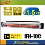 【代引き不可】【NAKATOMI ナカトミ】 遠赤外線電気ヒーター 天吊り型 単相200V 1500W IFH-10C *関東圏個人様宅配送不可