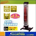 【代引き不可】【NAKATOMI ナカトミ】 遠赤外線電気ヒーター 単相200V 1700W IFH-10TP *関東圏個人様宅配送不可