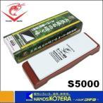 【NANIWA ナニワ研磨工業】エビ印 角砥石 スーパー砥石[台付] 210×70×10mm(S5000)超仕上砥石 IN-2050