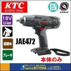 【KTC】【京都機械工具(株)】 12.7sq.ホイールナット専用コードレス トルクリミットインパクトレンチ(本体) JAE472