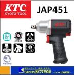 【KTC 京都機械工具】 12.7sq.インパクトレンチ(コンポジットタイプ) JAP451