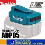 【makita マキタ】14.4V/18V兼用USB用アダプタ ADP05