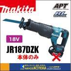 【makita マキタ】 18V 充電式レシプロソー JR187DZK 鉄工用ブレード+ケース付 ( 電池・充電器別売り)