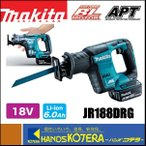 【makita マキタ】 18V 充電式レシプロソー JR188DRG 6.0Ah 電池+鉄工用ブレード+充電器+ケース付