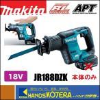 【makita マキタ】 18V 充電式レシプロソー JR188DZK 鉄工用ブレード+ケース付 (電池・充電器別売)