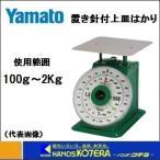 【大和製衝 ヤマト YAMATO】置き針付上皿はかり JSDX-2 秤量2.0kg 自動はかり