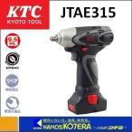 【KTC】【京都機械工具(株)】 9.5sq.コードレスインパクトレンチセット JTAE315