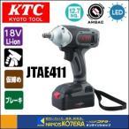 【KTC】【京都機械工具(株)】 12.7sq.コードレス トルクリミットインパクトレンチセット JTAE411