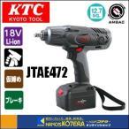 【KTC】【京都機械工具(株)】 12.7sq.ホイールナット専用コードレス トルクリミットインパクトレンチセット JTAE472